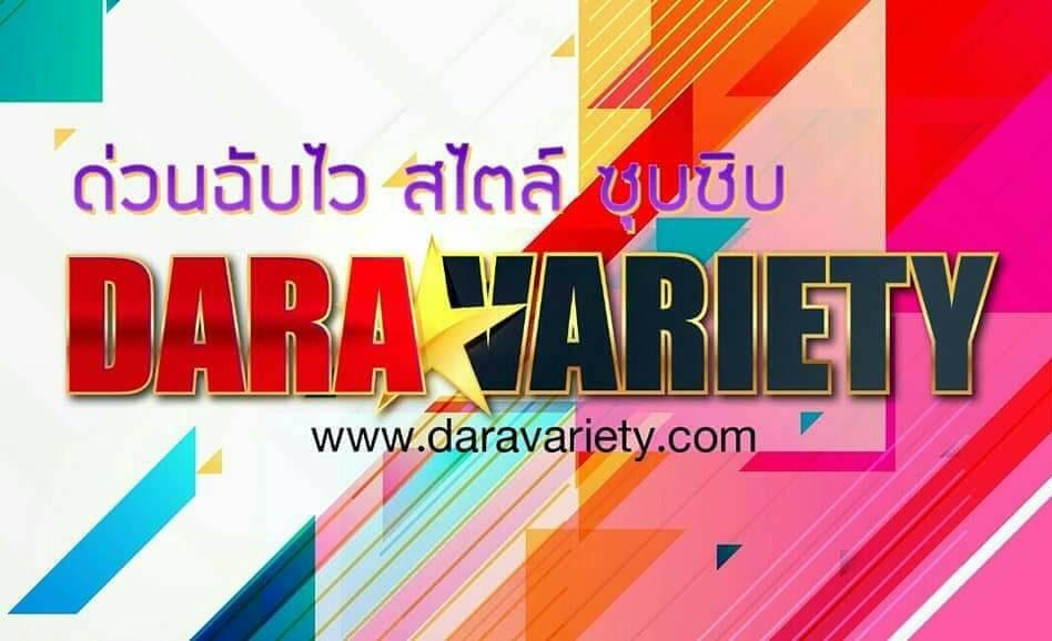 Dara Variety
